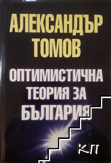 Оптимистична теория за България