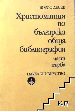 Христоматия по българска обща библиография. Част 1: До освобождението