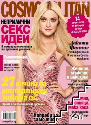 Cosmopolitan. Февруари / 2012