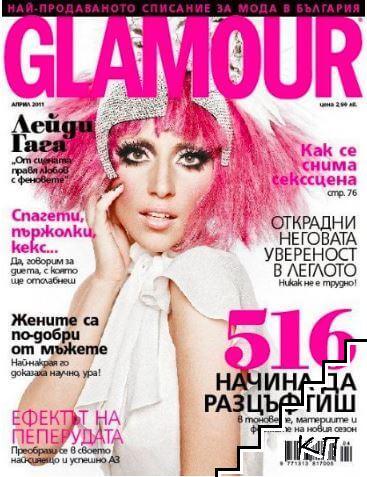 Glamour. Април / 2011