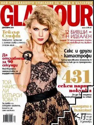 Glamour. Декември / 2010