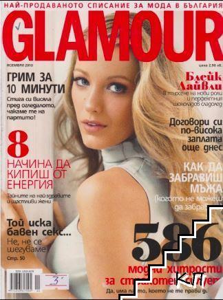 Glamour. Ноември / 2010