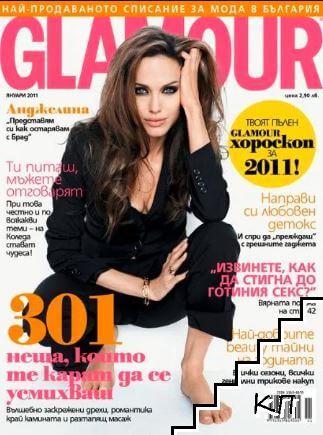 Glamour. Януари / 2011