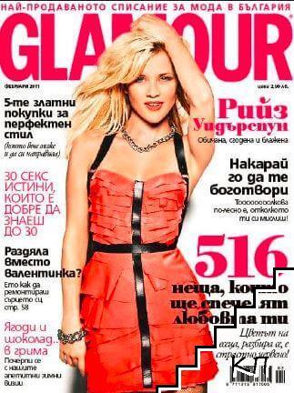 Glamour. Февруари / 2011
