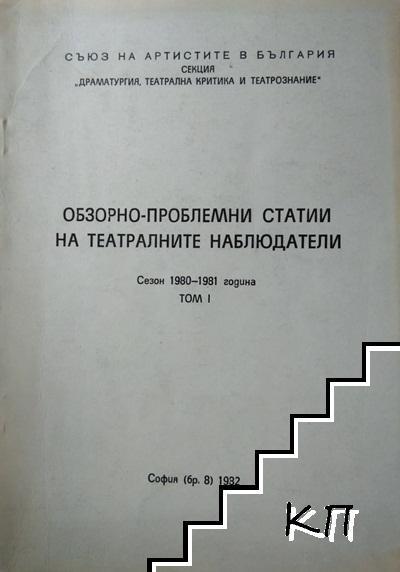 Обзорно-проблемни статии на театралните наблюдатели. Сезон 1980-1981 година. Том 1