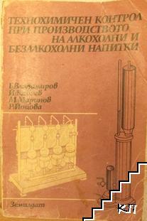 Технохимичен контрол при производството на алкохолни и безалкохолни напитки