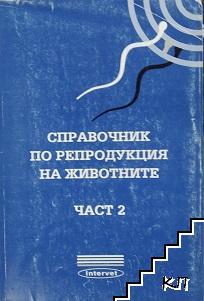 Справочник по репродукция на животните. Част 2