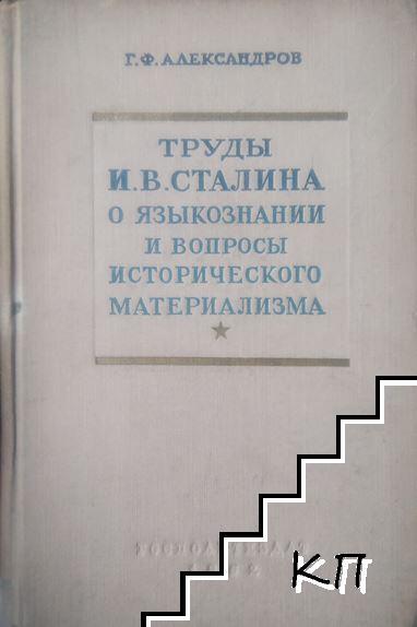 Труды И. В. Сталина о языкознании и вопросы исторического материализма