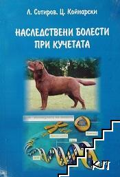 Наследствени болести при кучетата