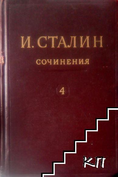 Сочинения. Том 4: 1917-1920