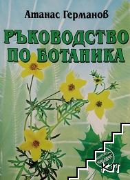 Ръководство по ботаника