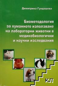 Биометодология за хуманното използване на лабораторни животни в медикобиологични и научни изследвания