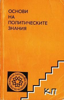 Основи на политическите знания
