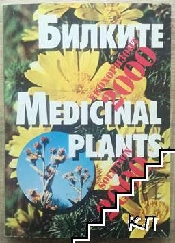 Билките - екохоризонт 2000 / Medical Plants - Solution 2000