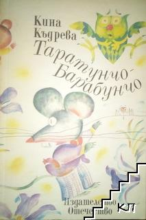 Таратунчо-Барабунчо