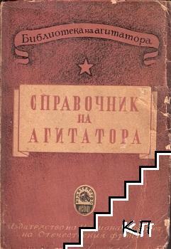 Справочник на агитатора за Съветския съюз