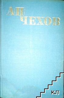 Избрани произведения в шест тома. Том 5: Разкази и повести