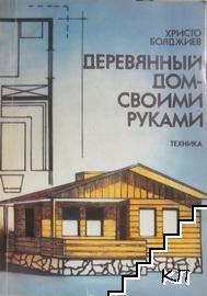 Деревянный дом - своими руками