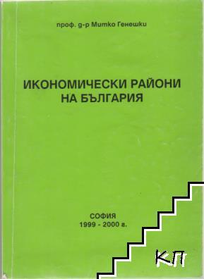 Икономически райони на България