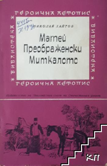 Матей Преображенски - Миткалото