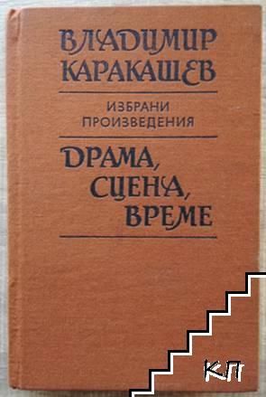 Драма, сцена, време