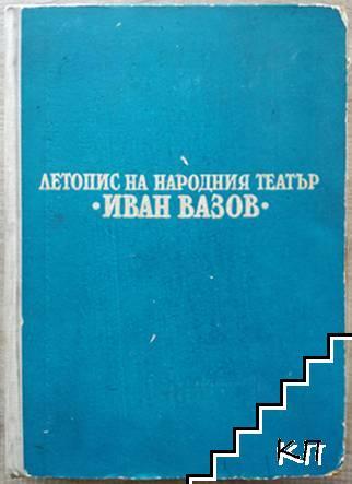 """Летопис на Народния театър """"Иван Вазов"""" 1904-1970"""