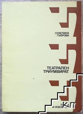 Театрален триумвират