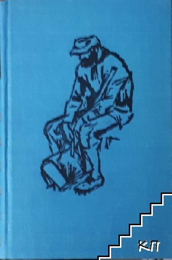 Избрани произведения в пет тома. Том 1: Клетниците. Част 1-3