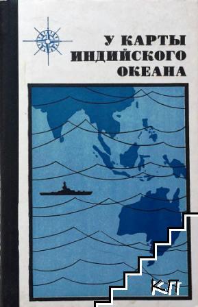 У карты Индийского океана