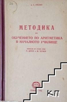 Методика на обучението по аритметика в началното училище