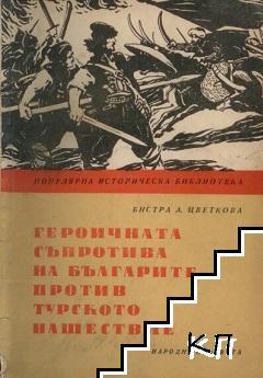 Героичната съпротива на българите против турското нашествие