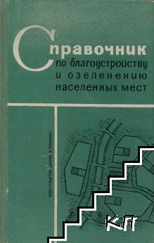 Справочник по благоустройству и озеленению населенных мест