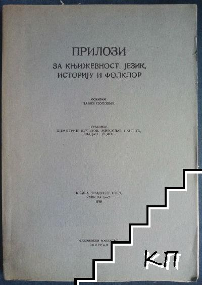 Прилози за књижевност и језик историју и фолклор. Свеска 1-4