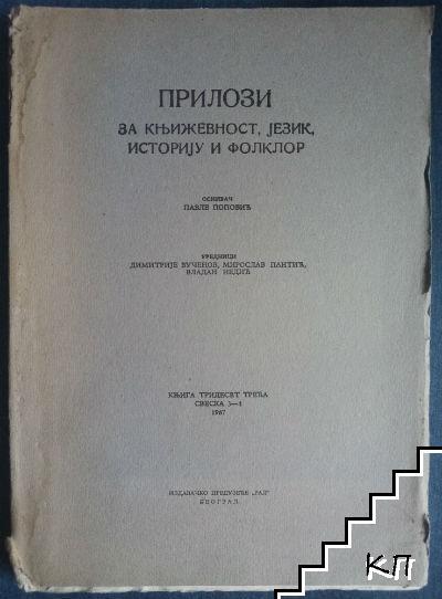 Прилози за књижевност и језик историју и фолклор. Свеска 1-4 (Допълнителна снимка 1)