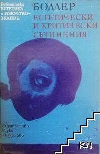 Естетически и критически съчинения