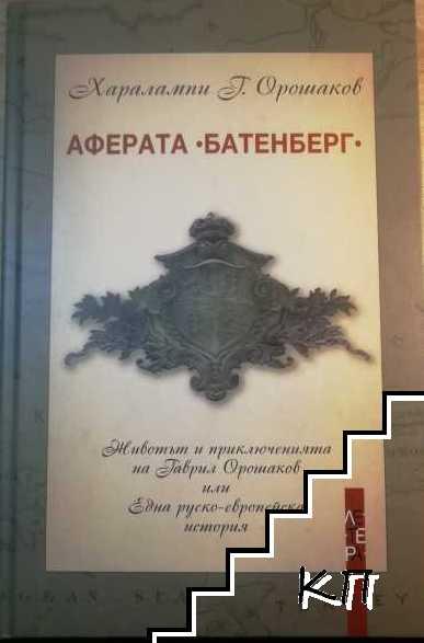 """Аферата """"Батенберг"""""""