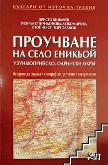 Проучване на село Еникьой, Узункюприйско, Одрински окръг