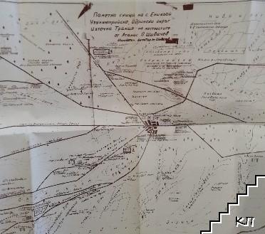 Проучване на село Еникьой, Узункюприйско, Одрински окръг (Допълнителна снимка 1)