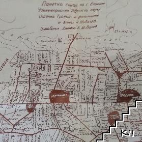 Проучване на село Еникьой, Узункюприйско, Одрински окръг (Допълнителна снимка 2)