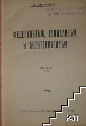 Федерализъм, социализъм и антитеологизъм