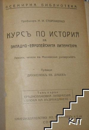 Курсъ по история на западно-европейската литература. Томъ 1-2