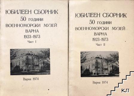 Юбилеен сборник 50 години Военноморски музей Варна 1923-1973. Част 1-2