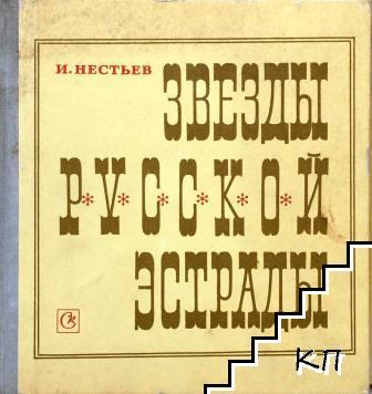 Звезды русской эстрады