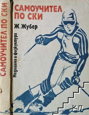 Самоучител по ски