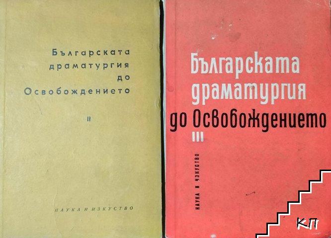 Българската драматургия до Освобождението. Част 2-3