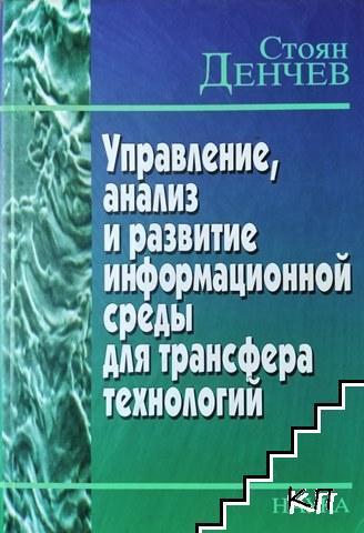 Управление, анализ и развитие информационной среды для трансфера технологий
