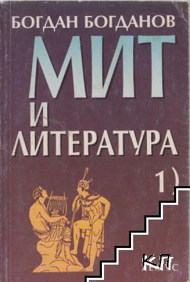 Мит и литература. Книга 1