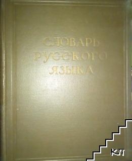 Словарь русского языка в четырех томах. Том 1: А-Й