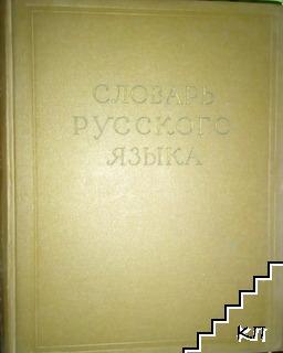 Словарь русского языка в четырех томах. Том 3: П-Р