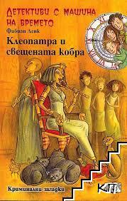 Детективи с машината на времето. Книга 14: Клеопатра и свещената кобра